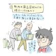 消えた新聞紙!!