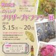 「咲くやこの花館」メイキングプリザーブドフラワー展 会期中 私(長井)予定!