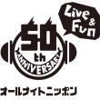 オールナイトニッポン50周年