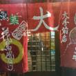 旬魚菜居酒屋 大北 大手前店
