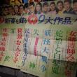 大映宣伝部 (59) 福岡でトークショウやりました。