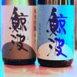 ◆日本酒◆岐阜県・恵那醸造 鯨波 吟醸酒 夏吟 & 純米吟醸 無濾過生酒