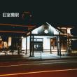 秋の夜に小走り(旧室蘭駅)