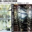 損傷した超高圧電子顕微鏡、一台23億円!