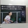 パラ選手言葉のポスター撤去 「障害は言い訳」波紋 一方的メッセージおそれ