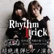 Rhythm Trick を聴きました