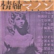 『情婦マノン』 旅の友・シネマ編 (14)