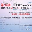 第28回_北坂戸フォークソング歌会(完全アンプラグド)