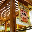 豚テキの美味しいお店 恵那『素材蔵 福吉』