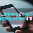 2019 iPhoneにユーチューブをダウンロードできない原因、及び対処方法まとめ