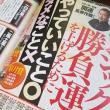 「ギャンブル宝典」4月号 明日19日(月)発売!