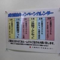 三度(みたび)献血のはなし