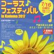 コーラスフェスティバル in Kadoma 2017 のお知らせ