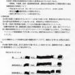 【372-18の2】損害賠償請求事件訴訟裁判の経緯。