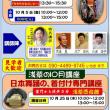 福岡と浅草の、10月講座の日程です。