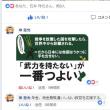 こういう声はあちこちで聞くようになった。日本は変わろうとしているのか・・・