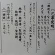 村上光照老師の年賀状
