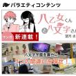 八文字学園のwebサイトに新コンテンツ登場!!