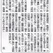 松宮輝明ブログ「続戊辰戦争の激戦地を行く」(22) 会津鶴ヶ城落城す③