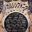 銀座STAGE-1「マジカルシンフォニー展」に参加します~
