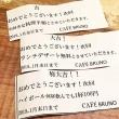 2件目は「カフェ&ダイニングブルーノ」☆大名で親子忘年会②