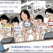 韓国の最新セクハラ事情