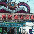 4月8日の日曜日、豊島区巣鴨にあります「高岩寺」で《お花まつり》開催です。