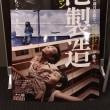 『香港製造(メイド・イン・ホンコン)』