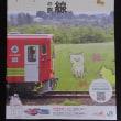 「秋田内陸線の旅」の冊子