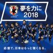 2018ワールドカップ1次リーグの試合日程