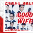 冬ドラマ1番手!? TBS日曜劇場「グッドワイフ」