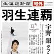 オリンピック・フィギュア男子。羽生「金」宇野「銀」