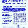 3月25日に「雇用・地域経済・公契約」問題でシンポジウム