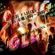 3/15木曜 18:00〜24:00渋谷Family 入場無料 ゲスト:DJ クボタタケシ、DJ 珍盤亭娯楽師匠、DJ TATSUTA
