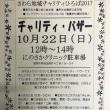 秋の「チャリティひろば」開催延期(10/29)