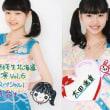 HBCラジオ「Hello!to meet you!」第111回 中編 (11/11)