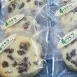 ★生タイプのクッキー☆ラムレーズン