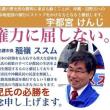 2018名護市長選を考え深める六つの章~沖縄県民の民意を反映しない国政~