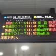 月曜新大阪