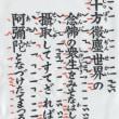 『歎異抄』うたと語りあい In 願海庵