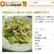 白菜料理♪