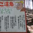 三峯神社へもう一度  (その4)行け!奥宮へ!・・・って、またトレッキングかよ