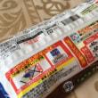 【アクリブランド秋の新商品】「豚めし」と「磯辺揚げ」2点セット