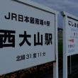 宮崎・鹿児島の旅(日本最南端の西大山駅へ)