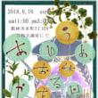 HANAYA NO NIKAI one day shopあおいうめ、かをる休日2018開催のおしらせ