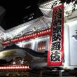 歌舞伎座八月納涼歌舞伎、二部&三部を観てきました。