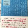vol.3142 [天分] 100人の1歩より   写真はMさんからいただいたプレゼントです╰(*´︶`*)╯♡ありがと...