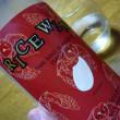 全国女性蔵人の美酒を味わう夕べ~RICE WINE持って行きますよ!~