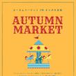 オータムマーケット in キャポ大谷地