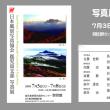 日本風景写真協会鹿児島支部写真展